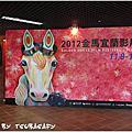 2012.11.10金馬影展-美食散策