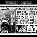 (本懷)-195-大白鯊