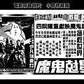 (本懷)-196-魔鬼尅星