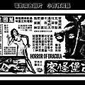 (本懷)-198-古堡怪客