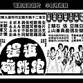 (本懷)-199-追趕跑跳碰-(國)