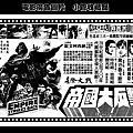 (本懷)-225-帝國大反擊