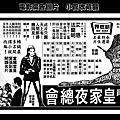 (本懷)-227-皇家夜總會-(1967)