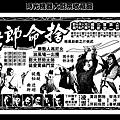 (本懷)-232-捨命郎君-(國)