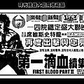 (本懷)-241-第一滴血續集