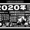 (本懷)-2020-2020年