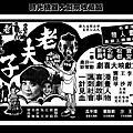 (本懷)-155-老夫子-(國)