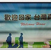 2014/8/27 成都-台灣相簿封面