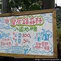 2011-0404-皇后鎮森林