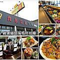 台南美食-貴族世家永大店 cp值超高,螃蟹 蝦子 吃到飽