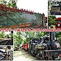 嘉義親子旅行-不藏私景點~阿里山森林鐵路車庫園區
