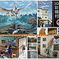 台南親子旅行-IG客拍照景點將軍馬沙溝3D彩繪村好美里3D彩繪村的知名畫家曾進成