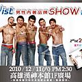 2(x)ist 2010年熱賣商品暨2011春夏新品秀