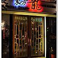 20111208東方龍創意料理