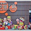 20170204金雞年-大年初八 台南奇美食品觀光工廠