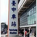 20170311台中新站初體驗