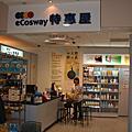 【eCosway】台北市重慶北路店