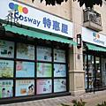 【eCosway】桃園縣三峽鎮三樹營業所