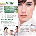 【eCosway】香港產品電子型錄