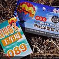 2013台南熱氣球冬季嘉年華