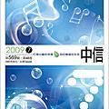 2009年中信月刊設計概念