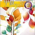 2011年中信月刊