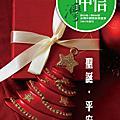 2014中信月刊封面