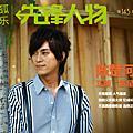 雜誌-2010-搜狐先鋒人物