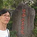平溪步道.溪山百年古圳步道.平菁步道