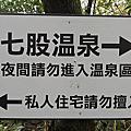 2021.01.12下七股野溪溫泉