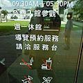 201406台南香腸博物館