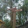 [遊山] 080112木柵.救千宮、樟湖步道、鵝角格山、貓纜