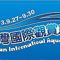 2013臺灣觀賞魚博覽會