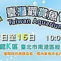 2014臺灣觀賞魚博覽會