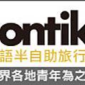 Contiki英語半自助旅遊 (邀稿)