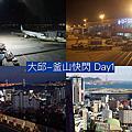 [ Live ] 大邱釜山