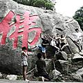 2009-09-18~20-NND旅遊誌-戰地金門行(Day 3)