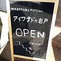 日本 山陰鳥取 海邊泰式日本料理