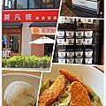 2014.07.13 竹北莫凡彼歐風餐廳