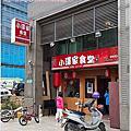 20160229 小澤家食堂