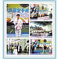 105年11月(11.12.13)全國中正盃空手道錦標賽~