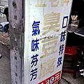 160131 嘉義梅山 正老牌臭豆腐