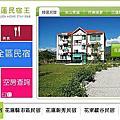 11-洄瀾海民宿網站連結-花蓮民宿王