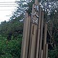 [旅行]基隆‧情人湖