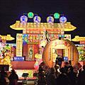 2011苗栗燈會