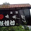 2011溪頭妖怪村