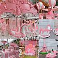新北板橋粉紅樂園