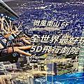 台北史努比7-11
