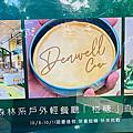 台北輕餐廳魷魚遊戲
