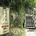 20150804九寮溪瀑布、松羅國家步道